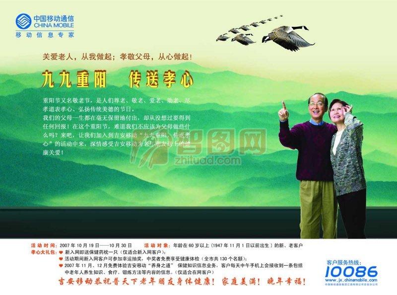 中國移動重陽海報