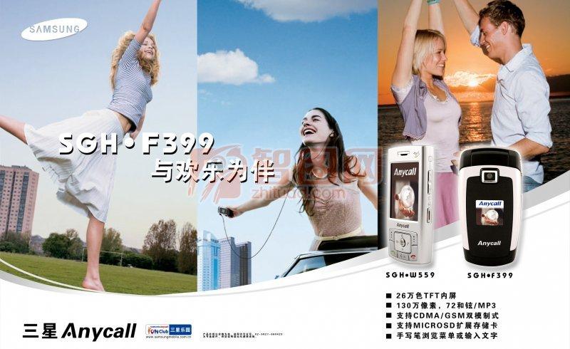 手機宣傳海報