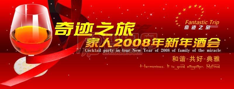 红色背景广告设计素材