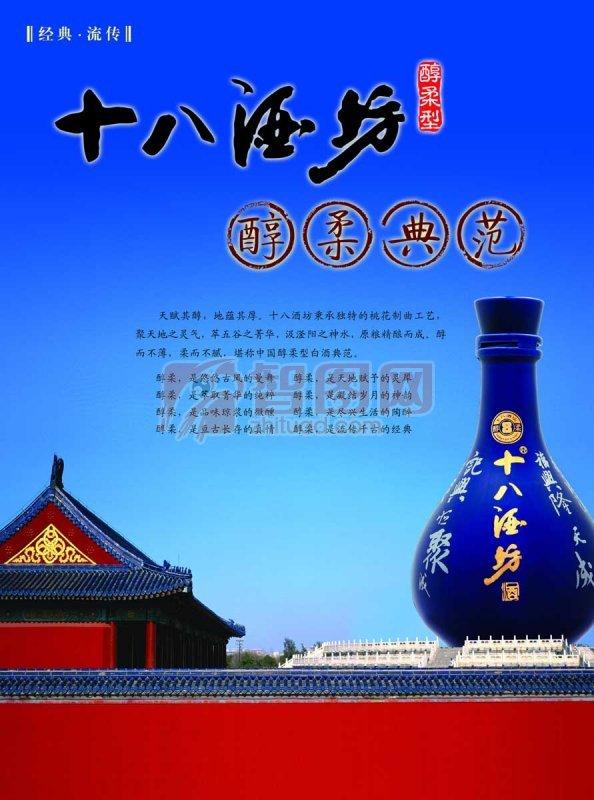 中國古代建筑素材海報