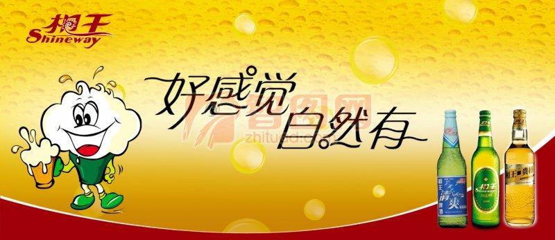 黄色背景啤酒海报