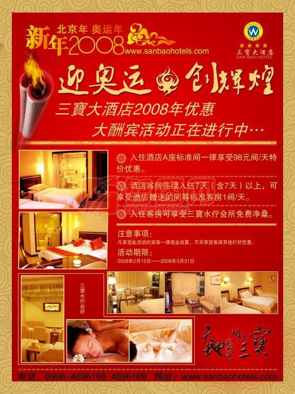红色背景酒店海报