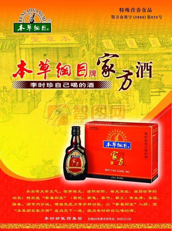 黄色背景酒类海报