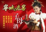 红色背景酒类海报