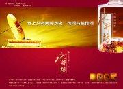 金黄的天空素材酒类海报