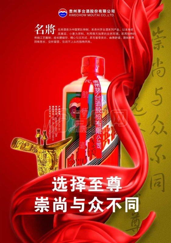 紅色背景海報
