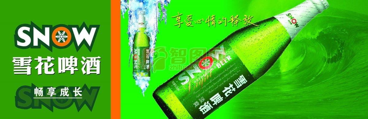 绿色背景啤酒海报