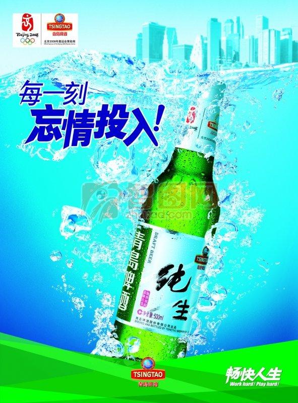 啤酒宣传海报