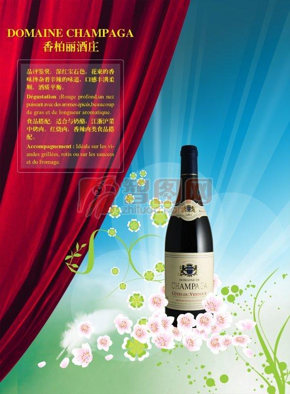 【psd】酒类宣传海报