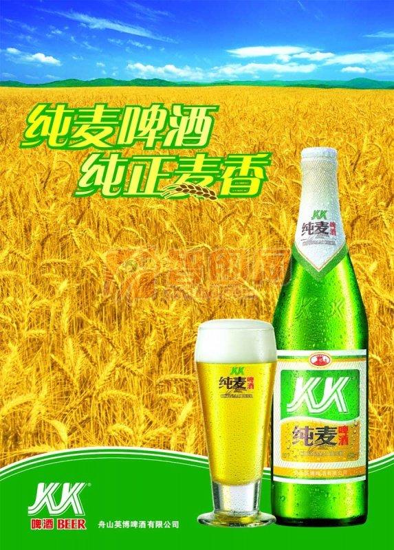 啤酒宣傳海報