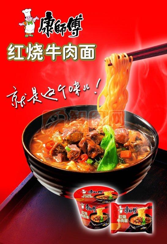 食品宣传海报