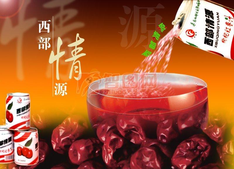 飲料宣傳海報