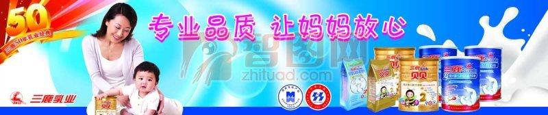 奶粉宣傳海報