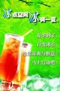 綠色背景飲料海報