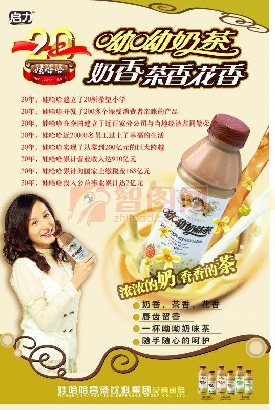 飲料素材海報