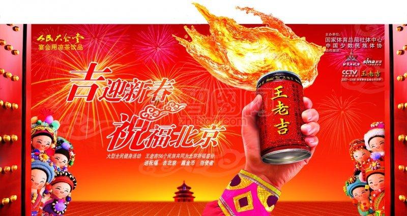 紅色背景王老吉海報