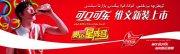红色背景可口可乐海报