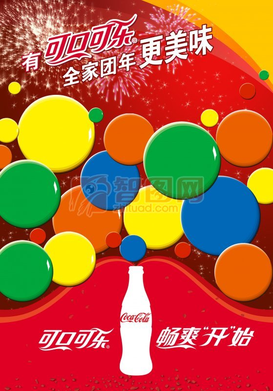 饮料素材海报