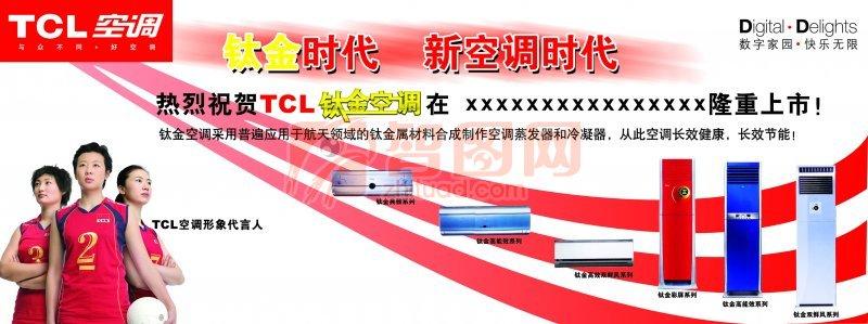 TCL空调系列素材