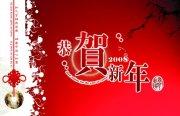 恭賀新年系列素材