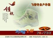飞特专业户外鞋素材