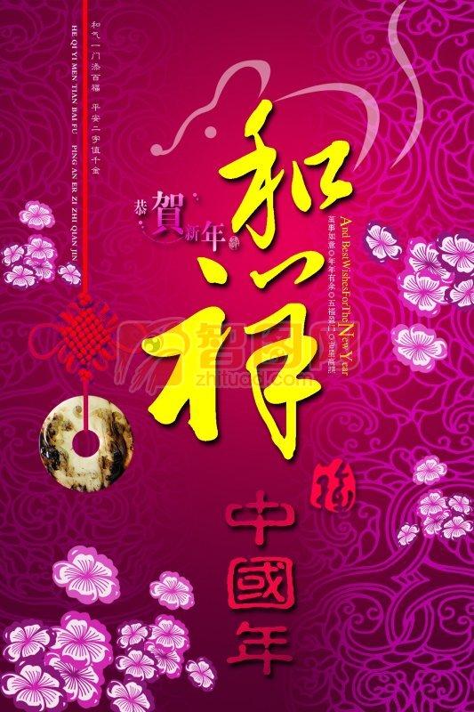 中國年服裝素材