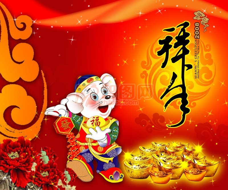 中国元素 祥瑞花纹 金元宝 富贵花开 喜庆红色 说明:-节日素材 上一张