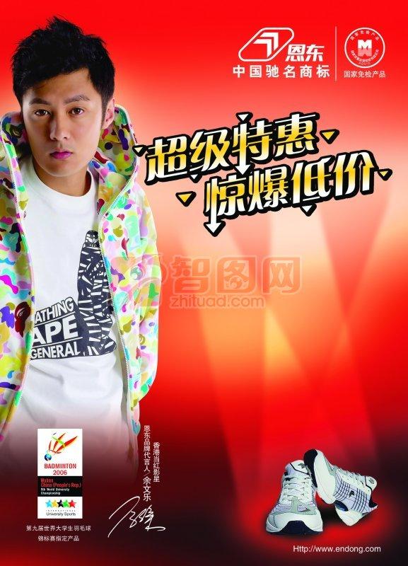 鞋类宣传海报