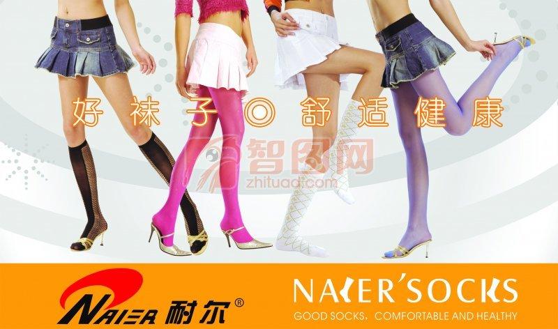 襪類宣傳海報