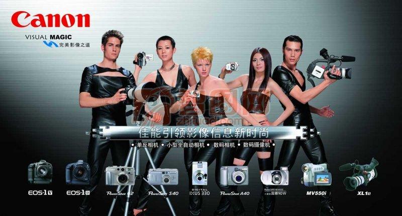 电子产品宣传海报