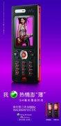 索尼愛立信手機宣傳