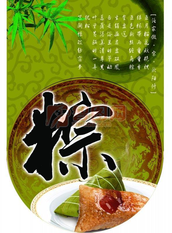 粽子文化海报