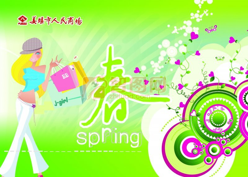 姜堰市人民商場海報設計