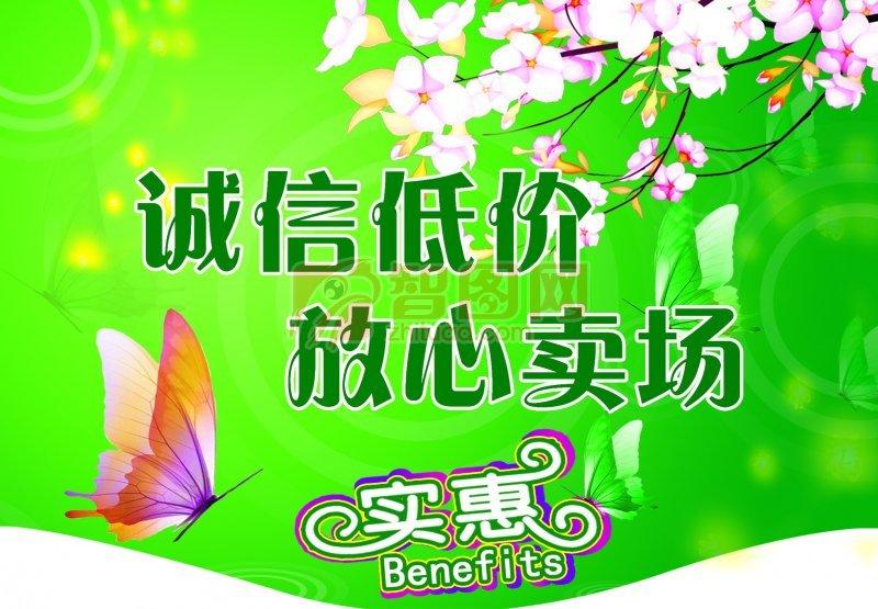 誠信低價綠色素材