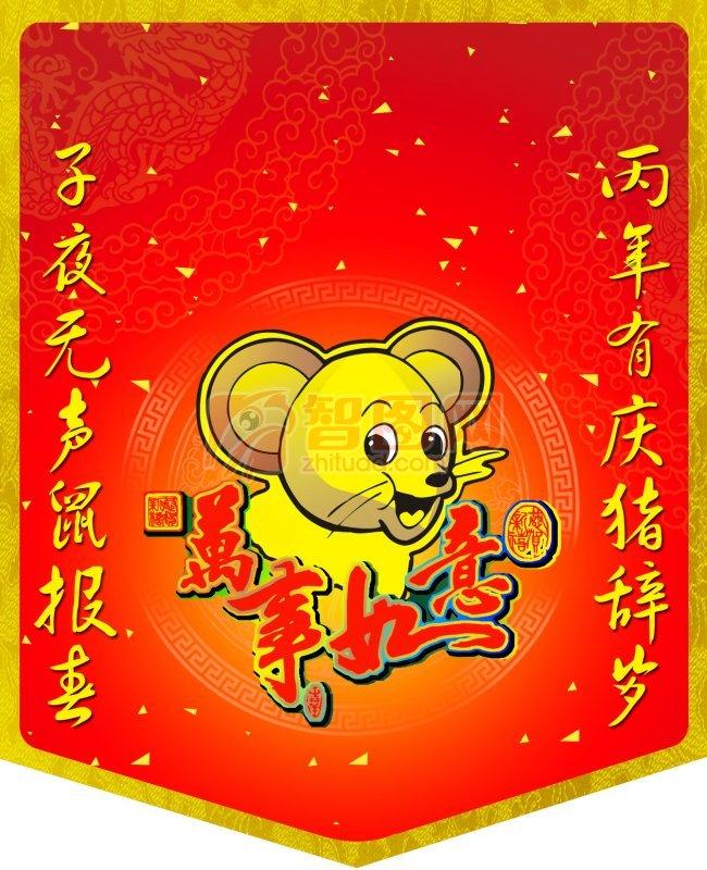 鼠年节日素材