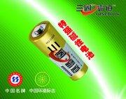 碱性电池素材