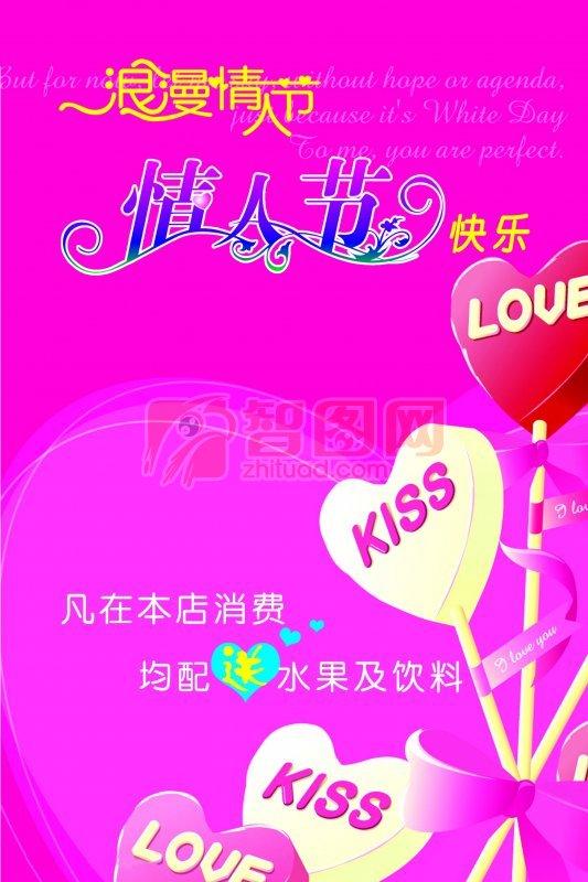 情人节店面海报设计
