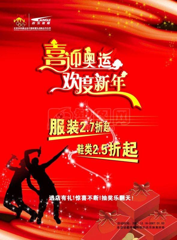 名樂體育海報設計