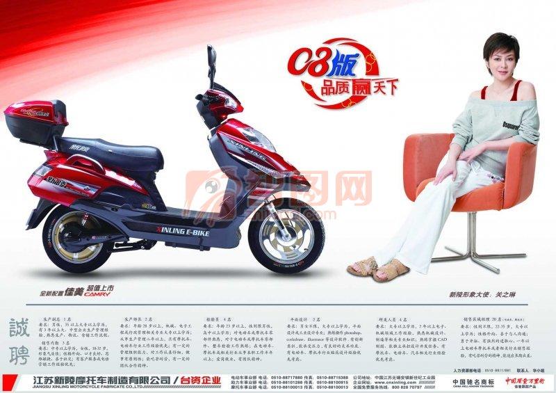 摩托车海报设计