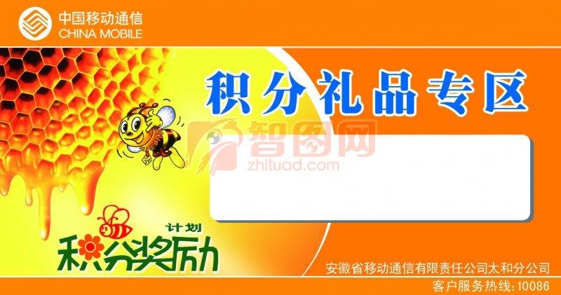 海报设计模板 宣传海报设计素材 创意海报设计模板 说明:-中国移动
