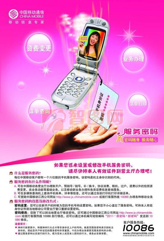 移动手机卡海报设计