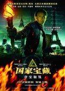 国家宝藏电影海报