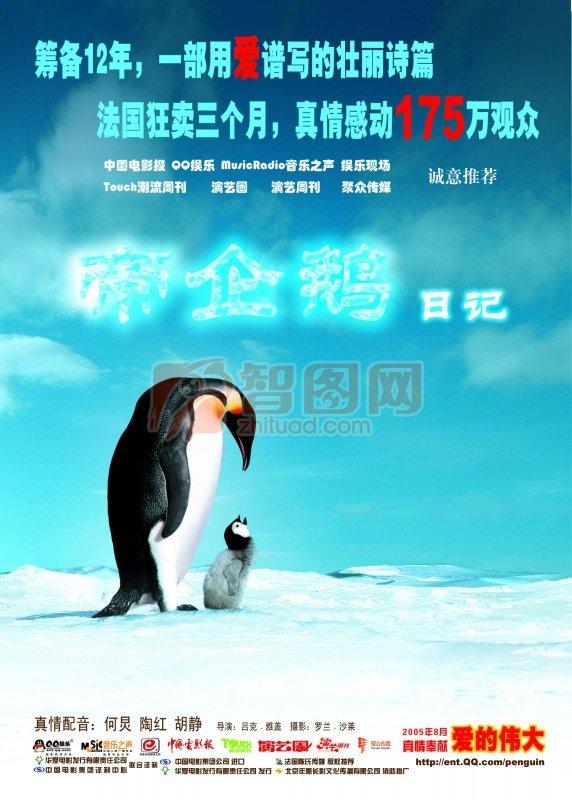 帝企鵝日記電影海報