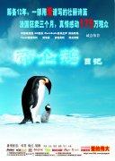 帝企鹅日记电影海报