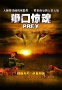 狮口惊魂电影海报