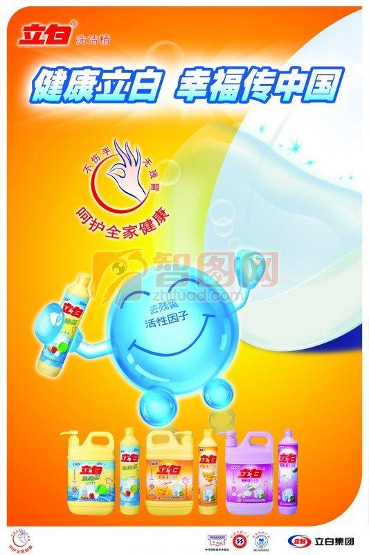 立白洗洁精素材