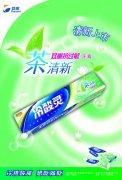 冷酸灵牙膏素材