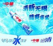中華牙膏素材