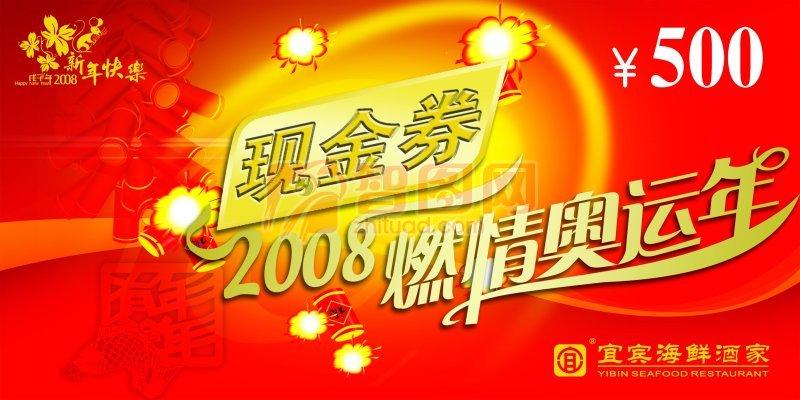 关键词: 宜宾海鲜酒家 现金券 燃情奥运年 礼炮 红色 红色背景 现金