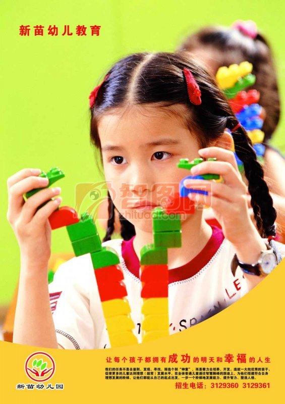 幼儿教育推广素材